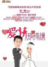 爱情碰碰撞海报