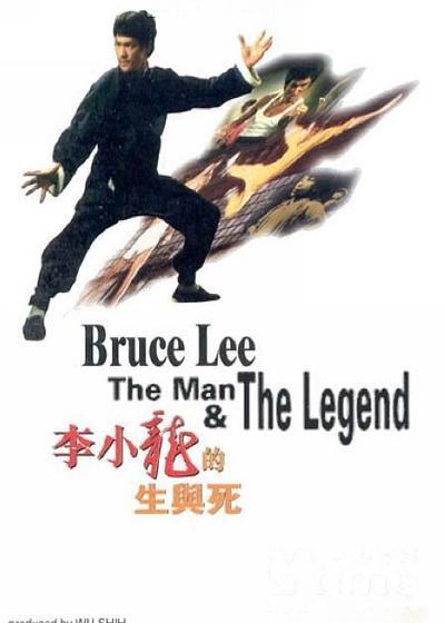李小龙的生与死海报