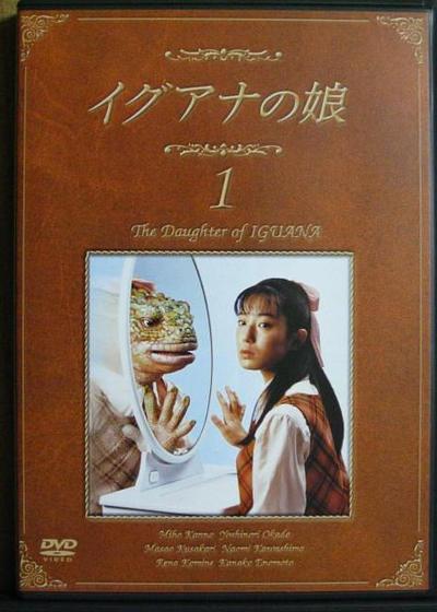 蜥蜴女孩海报