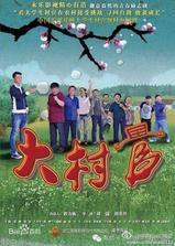 大村官海报