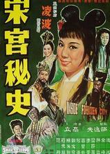 宋宫秘史海报