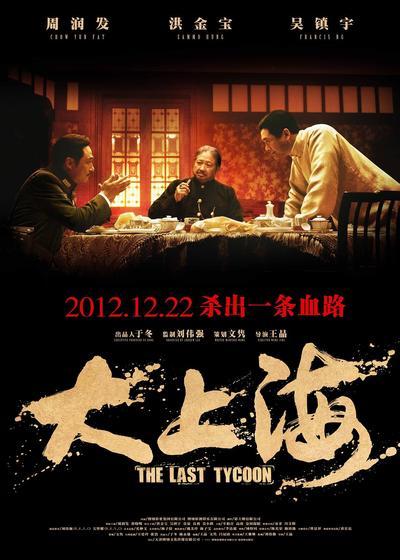 大上海海报