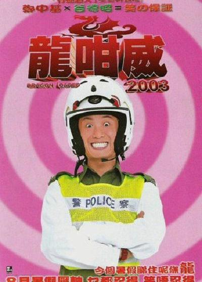 龍咁威2003海报