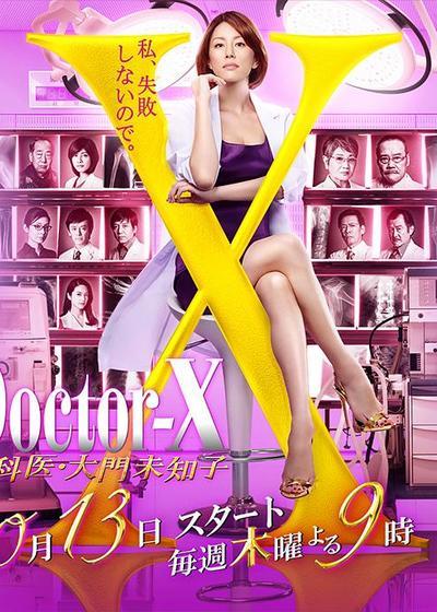X医生:外科医生大门未知子 第4季海报