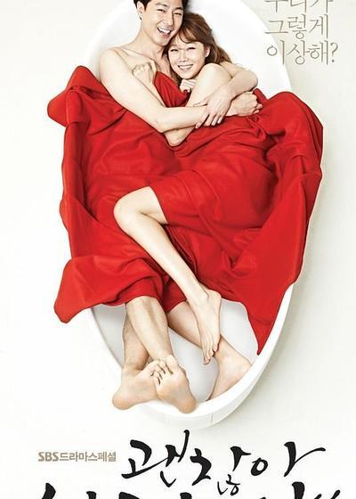 没关系,是爱情啊海报