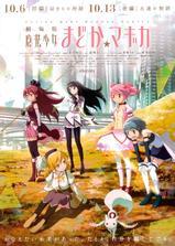 剧场版魔法少女小圆 前篇 起始的故事海报