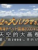 天空的大画卷:青藏公路2000公里纪行