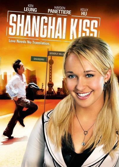 上海之吻海报