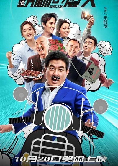 胡杨的夏天海报