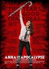 安娜和世界末日海报