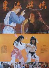 武林圣斗士海报