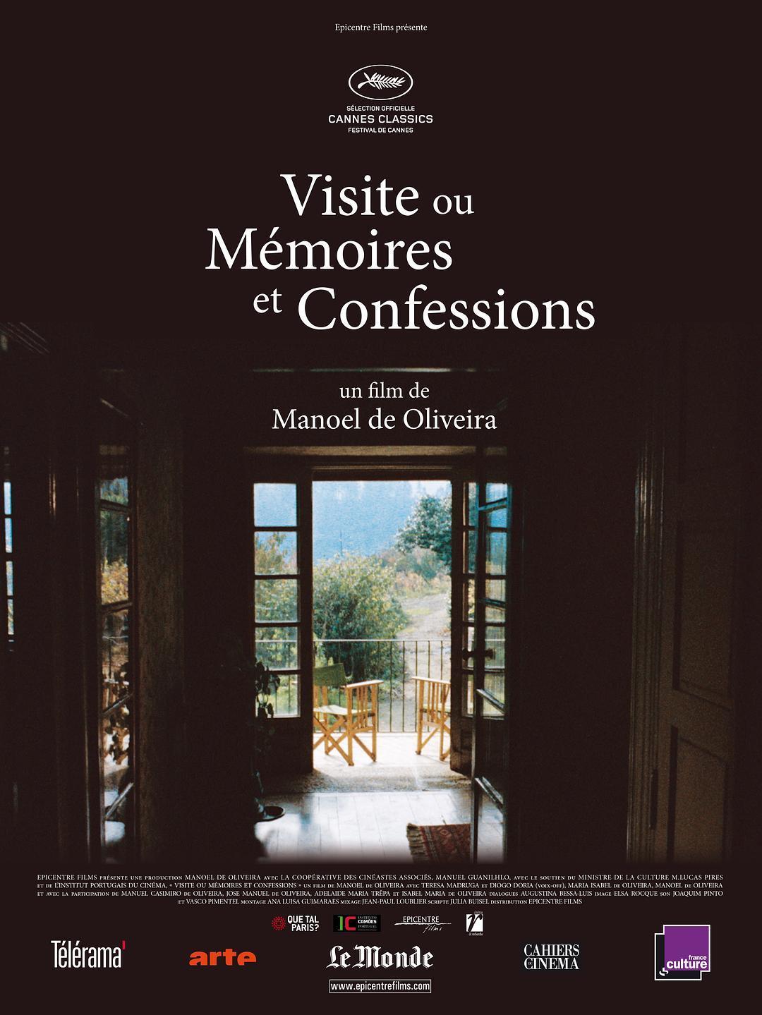 访问:记忆与告白