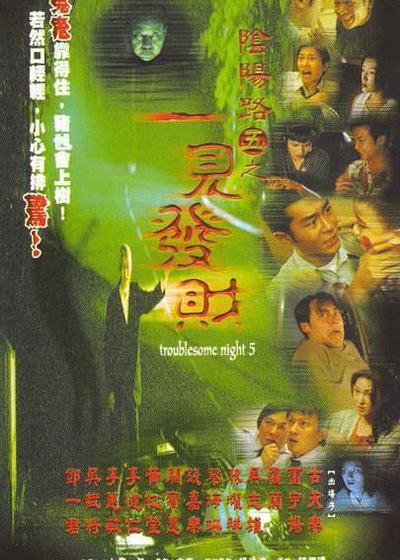 阴阳路5:一见发财海报