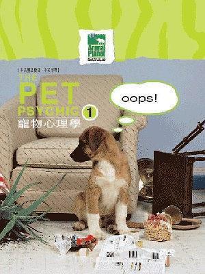 动物星球: 宠物心理学海报