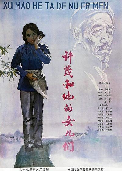 许茂和他的女儿们海报