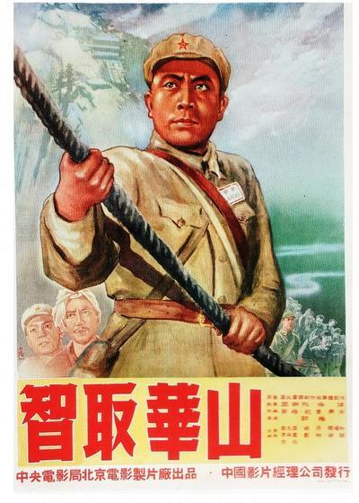 智取华山海报