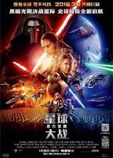 星球大战7:原力觉醒海报