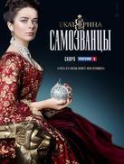 叶卡捷琳娜大帝 第三季