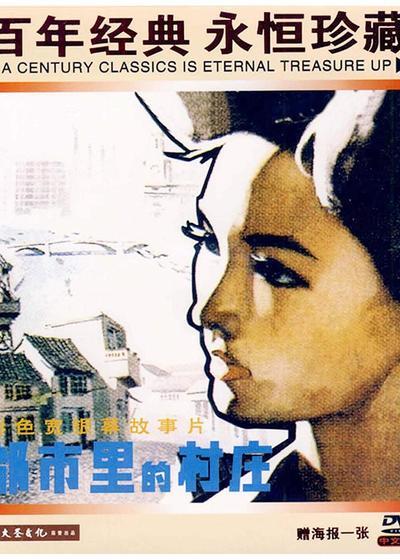 都市里的村庄海报