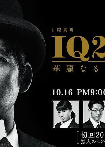 IQ246:华丽事件簿海报