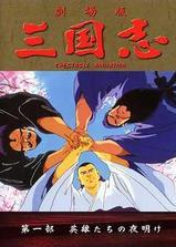 三国志:英雄的黎明海报