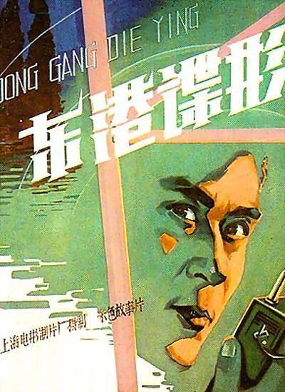 东港谍影海报