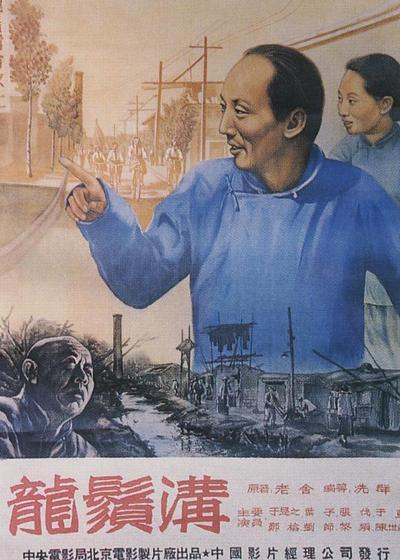 龙须沟海报