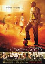 卡特教练海报