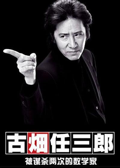 古畑任三郎 微笑的袋鼠海报