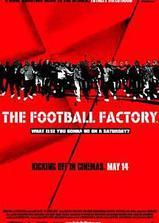 足球工厂海报