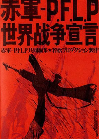 赤軍 PFLP 世界戦争宣言海报