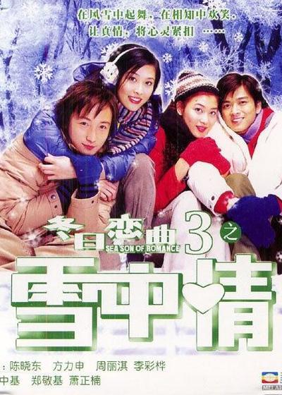 冬日恋曲3之雪中情海报