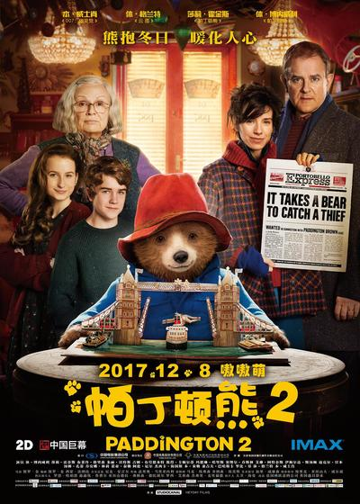帕丁顿熊2海报