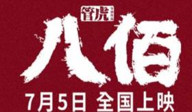 王中军力赞《八佰》是近几年世界最好战争片,只是要改