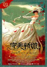 完美新娘海报
