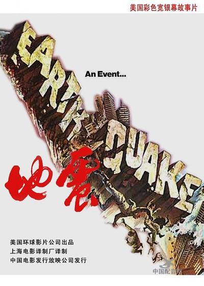 大地震海报