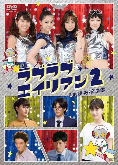 恋恋外星人2海报