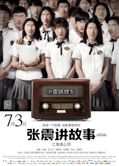 张震讲故事之鬼迷心窍海报