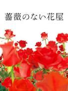 没有玫瑰的花店