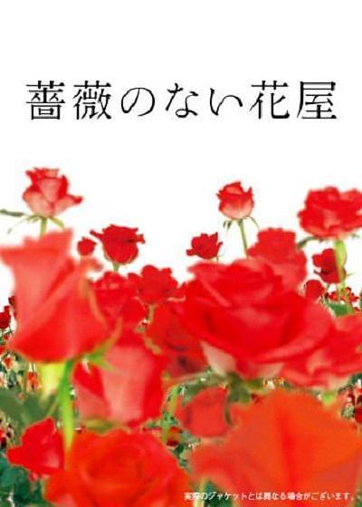 没有玫瑰的花店海报
