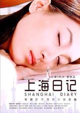 上海日记海报