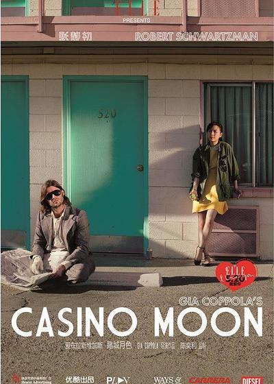 赌城月色海报