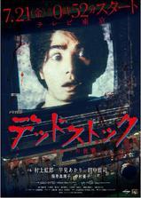 DEAD STOCK~往未知的挑战~海报