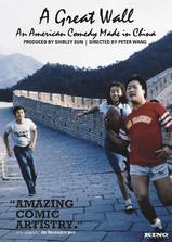 北京故事海报