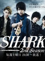 SHARK 第2季
