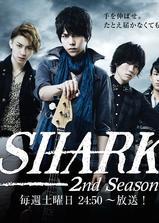 SHARK 第2季海报