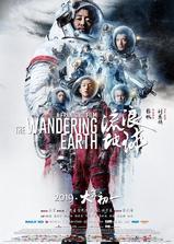 流浪地球海报