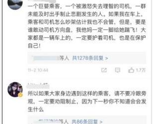 重庆22路与车四十四:从请勿与司机攀谈到乘客与司机争执互殴