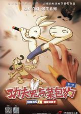 功夫兔与菜包狗海报