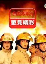 火速救兵II海报